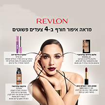 Revlon Bundle
